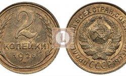 Стоимость монеты 2 копейки 1926 года и ее разновидностей