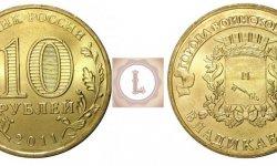 10 рублей 2011 года «Владикавказ»