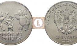 25 рублей 2012 года «Сочи»