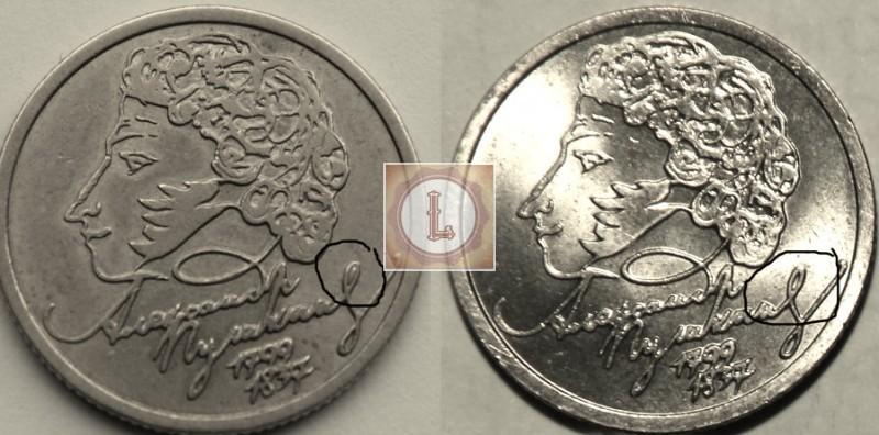 """1 рубль 1999 года """"Пушкин"""" - редкая монета в современной России"""
