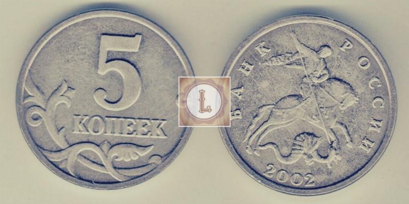 5 копеек 2002 года без клейма - одна из дорогих экземпляров у нумизматов