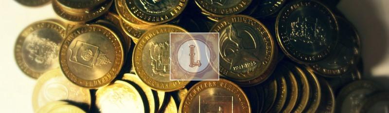 Стоимость юбилейных монет 10 рублей