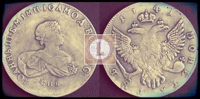 Одна из самых дорогих монет царской России