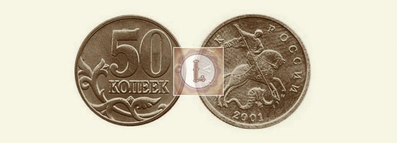 Список редких монет России