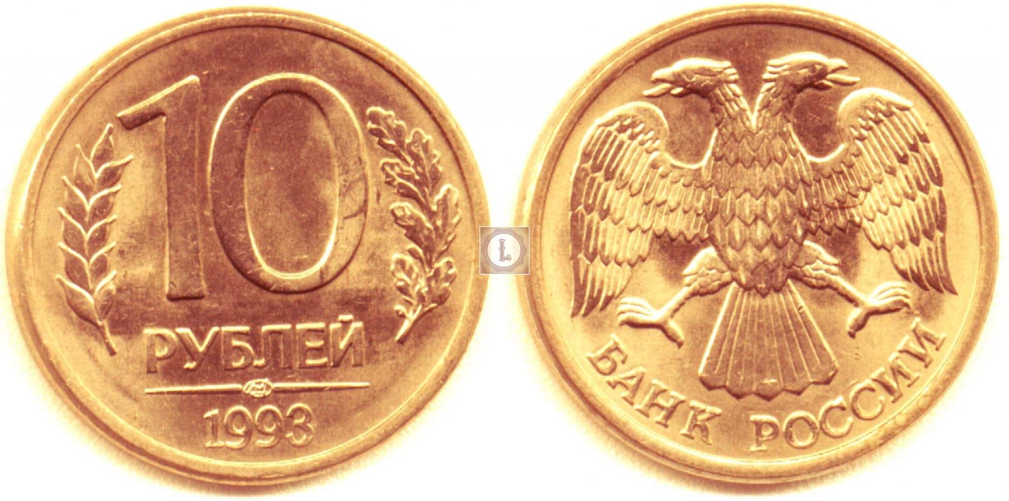 10 рублей 1993 года ЛМД. (магнитная). Брак - поворот | 1017x2048