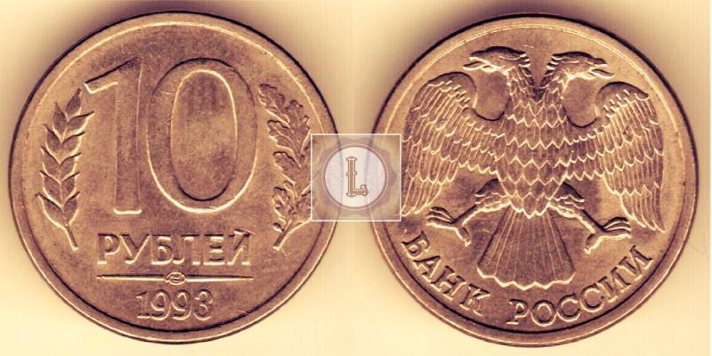 Цена на монету 10 рублей 1993 года может значительно варьироваться