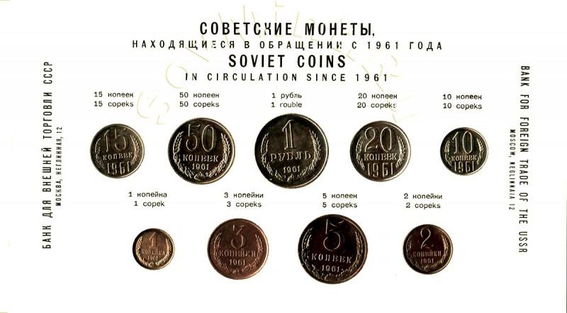 Разновидности монет СССР 1961 - 1991 годов