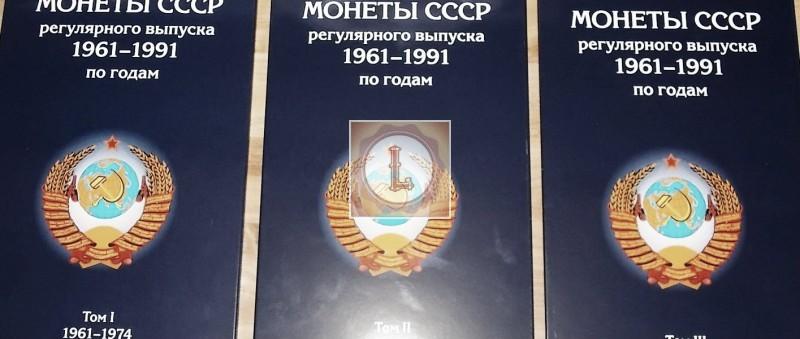 Каталог для монет СССР 1961-1991г