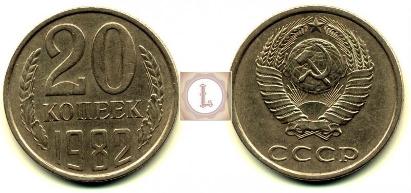 20 копеек 1982 года СССР