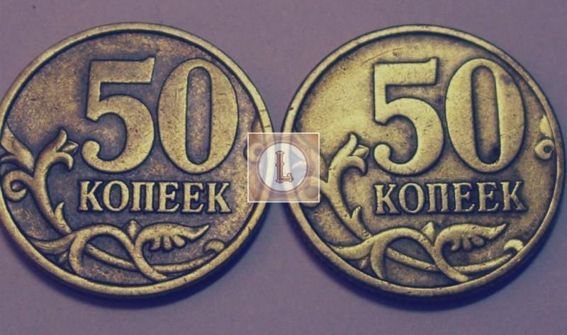 50 копеек 1998 года