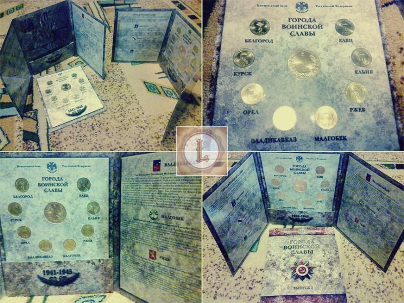 На специальных аукционах нумизматы продают Юбилейные монеты 10 рублей