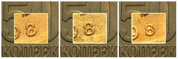 3 разновидности монеты 50 копеек 1998 года СПМД