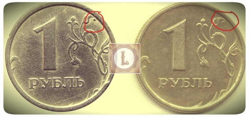 Различия в цене монеты 1 рубль 1997 года с разной степенью сохранности