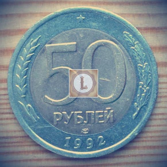 цена монеты 1992 года - 50 рублей СССР