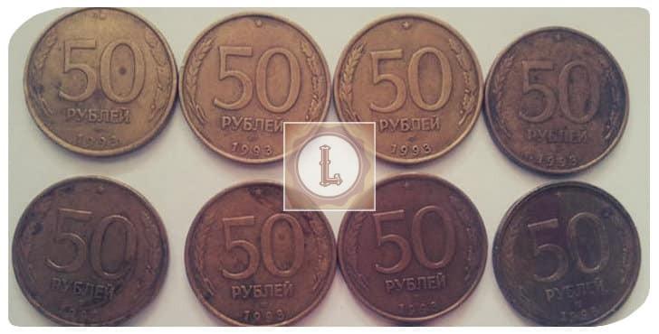 Цена на магнитные и немагнитные экземпляры 50 рублей 1993 года