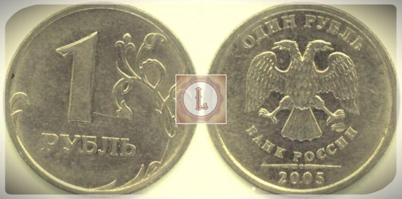 Стоимость монеты 1 рубль ММД и СПМД