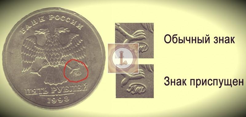 5-rubley-1998-goda-mmd