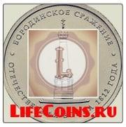 5-rubley-2012-borodinskoye-srajenie