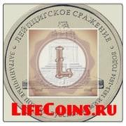 """5 рублей 2012 года """"Лейципгское сражение"""""""