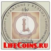 """5 рублей 2012 года """"Сражение у Кульма"""""""