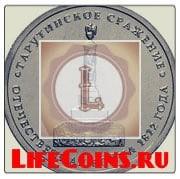 """5 рублей 2012 года """"Тарутинское сражение"""""""