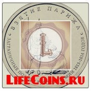 "5 рублей 2012 года ""Взятие Парижа"""