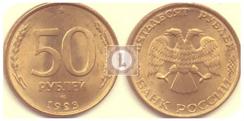 Монета 50 рублей 1993 года и цена на нее может различаться в несколько раз