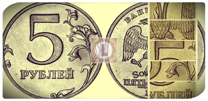 Стоимость 5 рублей 1999 года может достигать 250000 рублей