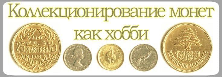 Коллекционирование монет как хобби