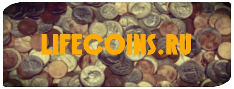 На LifeCoins.ru вы найдете все ответы