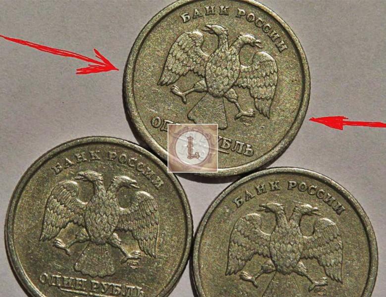 Монета 1 рубль 1997 с широким кантом и узким кантом