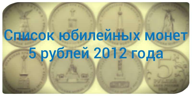 Список юбилейных монет 5 рублей 2012 года