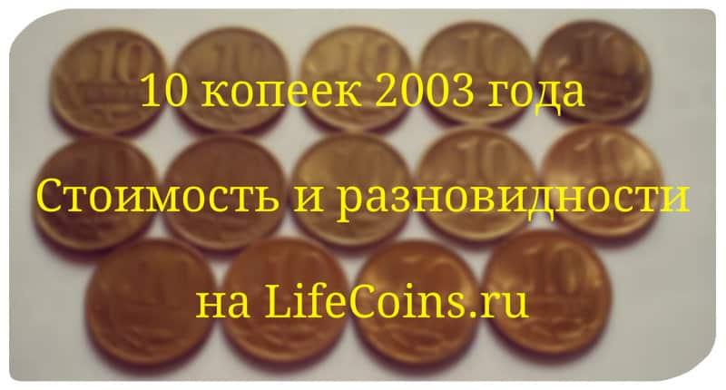 10 копеек 2003 года. Стоимость и разновидности монет СПМД