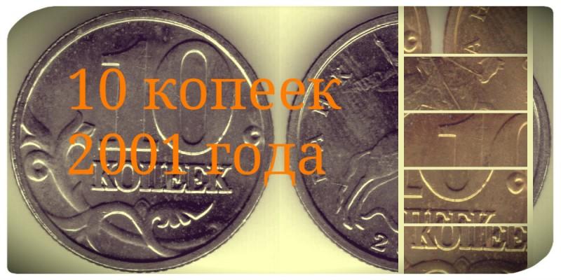 Цена на монету 10 копеек 2001 года может быть разной