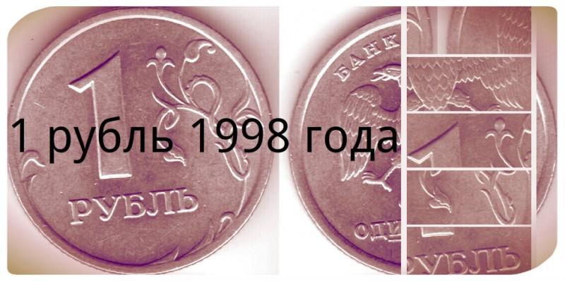 1 рубль 1998 года. Некоторые разновидности монеты