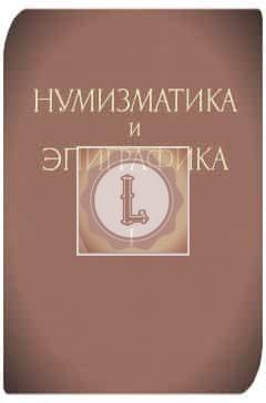 ТОП 2 - Информативный многотомник «Нумизматика и эпиграфика»