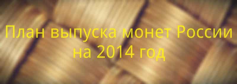 Каталог и список монет России, которые должны выйти в обиход в 2014 году