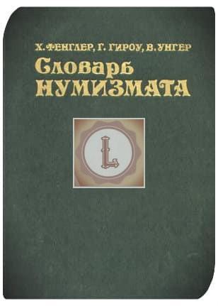 ТОП 4 - «Словарь нумизмата»