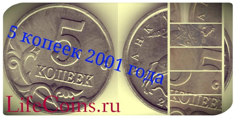 5 копеек 2001 года стоимость и актуальная цена