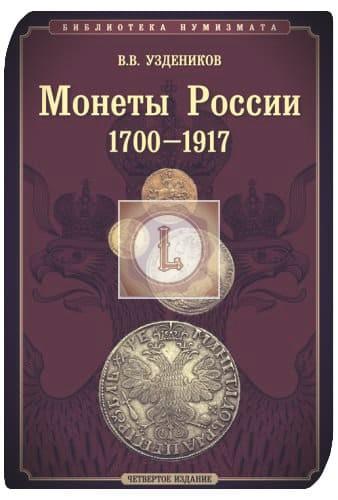 ТОП 5 - «Монеты России 1700-1917» 2011 года