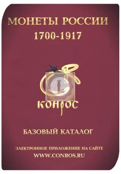 ТОП 6 - Базовый каталог «Монеты России 1700-1917»
