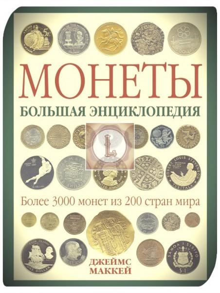 ТОП 7 - «Монеты. Большая энциклопедия»