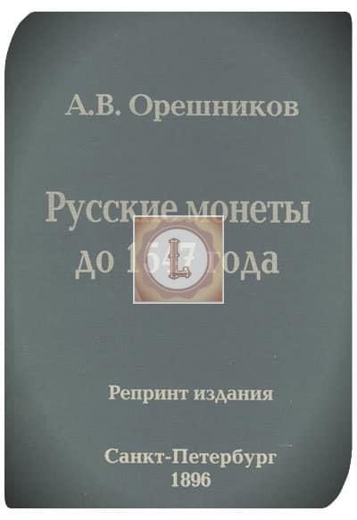 ТОП 8 - «Русские монеты до 1547 года»