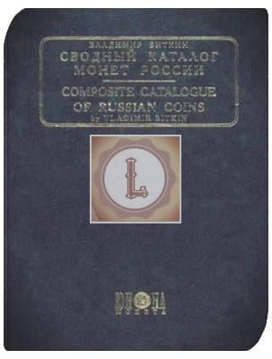 ТОП 9 - «Сводный каталог монет России 1699-1917 годов»