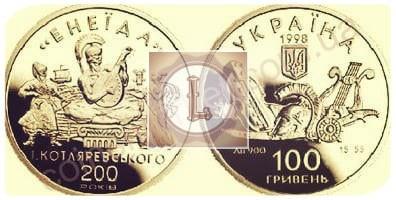 "Монета Украины в 100 гр. ""Энеида"""