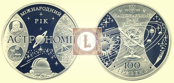"""Монета """"Международный год астрономии"""" Украины"""