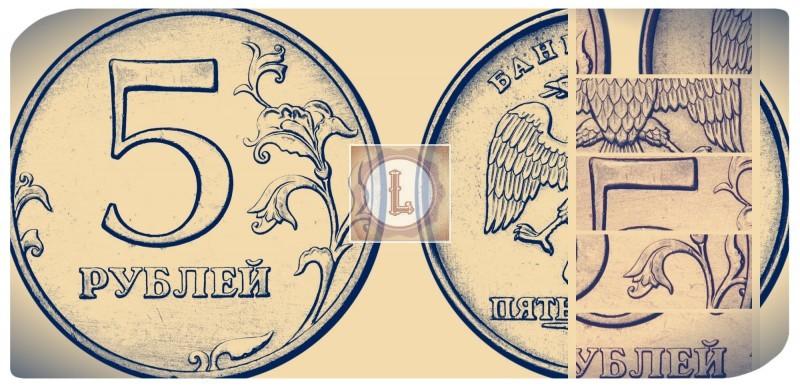 stoimost-monety-5-rubley-1997-goda