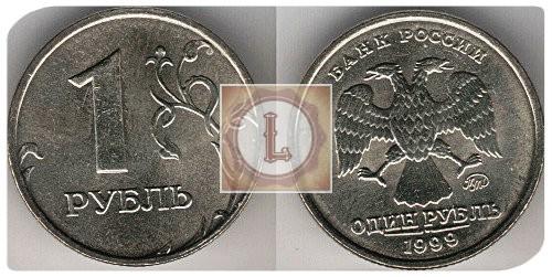 1 рубль 1999 года и его стоимость