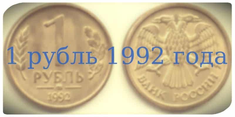 Стоимость и актуальная цена монеты 1 рубль 1992 года