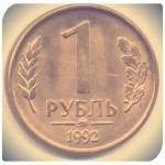 Реверс 1 рубль